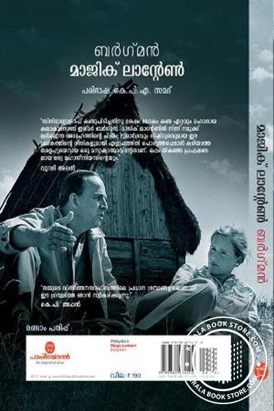 back image of മാജിക് ലാന്റേണ്