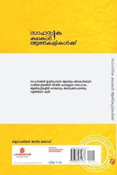 back image of സാഹസിക കഥകള് ആണ്കുട്ടികള്ക്ക്
