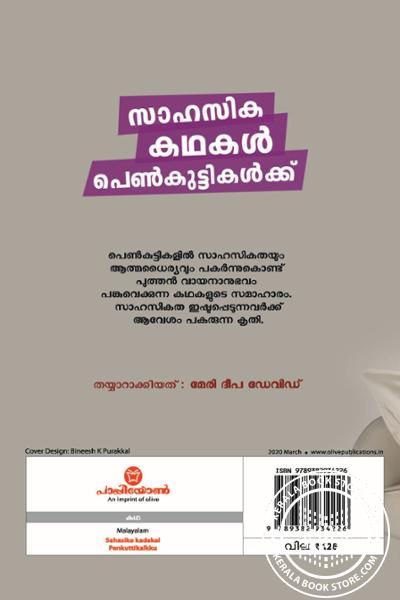 back image of സാഹസിക കഥകള് പെണ്കുട്ടികള്ക്ക്