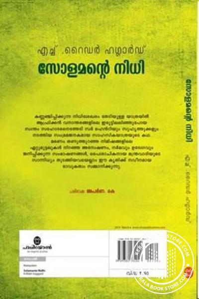 back image of സോളമന്റെ നിധി