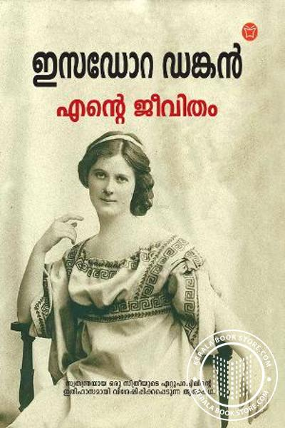 Cover Image of Book Ente Jeevitham