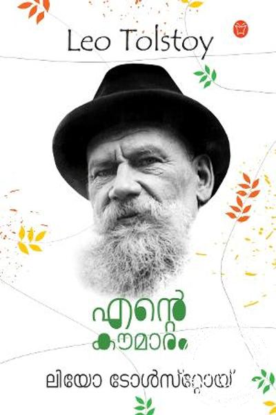 Cover Image of Book Ente Kaumaram