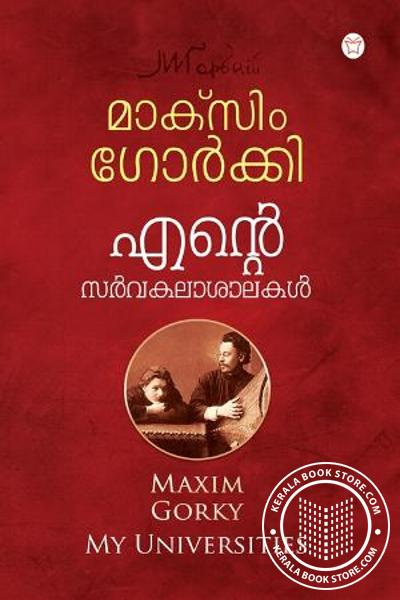 Cover Image of Book Ente Sarvakalasalakal