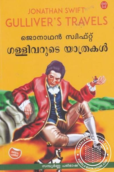 Cover Image of Book Gullivarude Yatrakal
