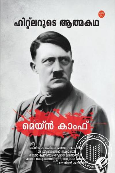 Cover Image of Book Hitlerude Athmakatha