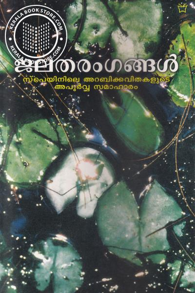 Cover Image of Book Jalatharangangal