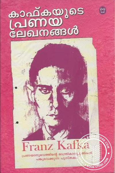 Cover Image of Book Kafkayude pranaya lekhanangal