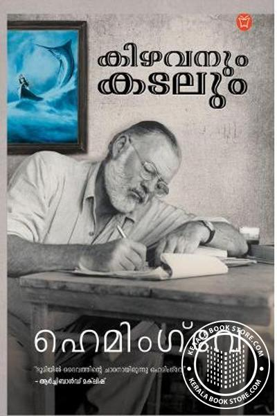 Cover Image of Book Kizhavanum Kadalum