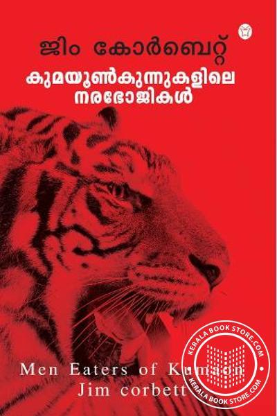 Cover Image of Book Kumayoon Kunnukalile Narabhojikal