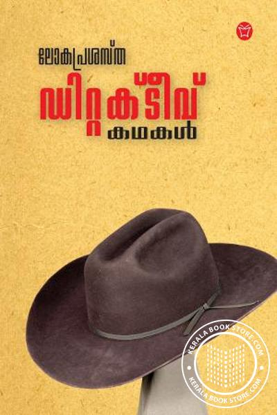 Cover Image of Book Loka Prasastha Ditective Kadhakal