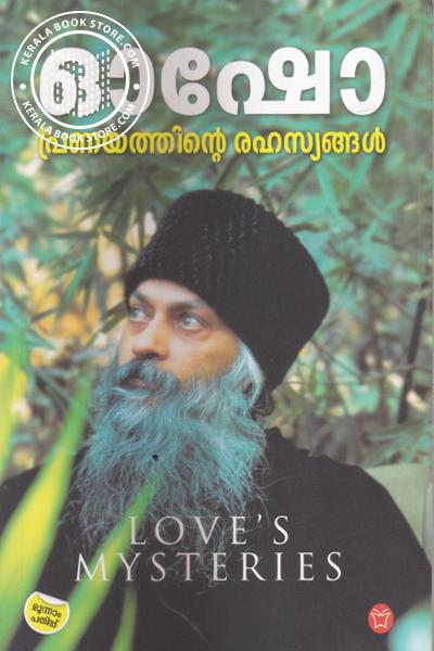 Cover Image of Book Pranayathinte Rahasyangal Loves Mysteries