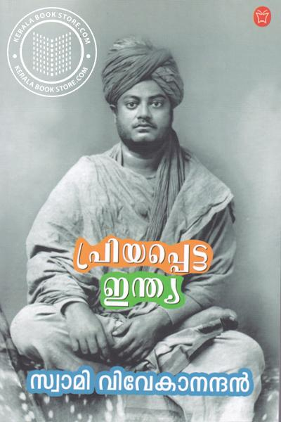 Cover Image of Book Priyappetta India
