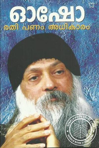Cover Image of Book Rathi Panam Adhikaram