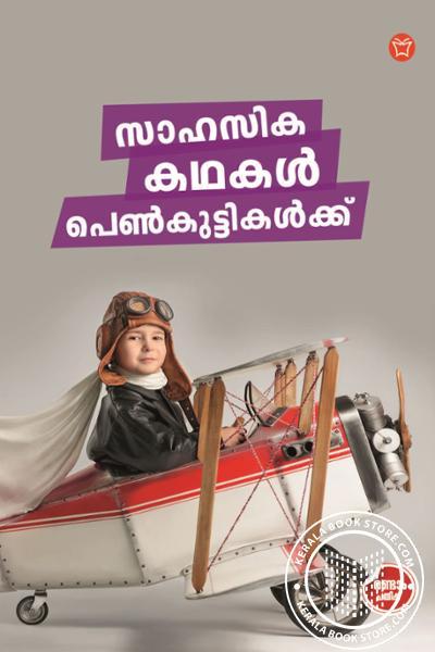 Cover Image of Book സാഹസിക കഥകള് പെണ്കുട്ടികള്ക്ക്
