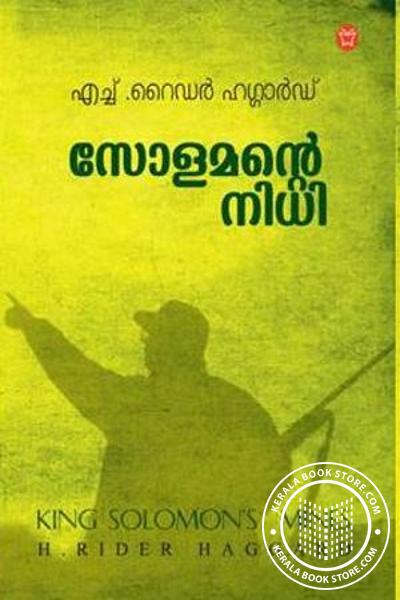 Cover Image of Book Solamante Nidhi