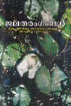 Thumbnail image of Book Jalatharangangal