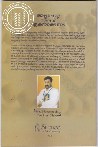 back image of Allahu Avan Ekanakunnu