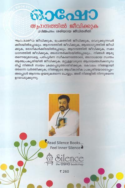 back image of Anandathil Jeevikkuka