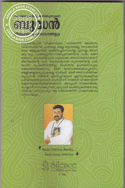 back image of Avabodhathinte Adithoonukal Buddhan Jeevethavum Prabodhanavum