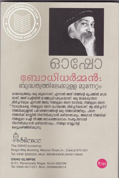 back image of Bhodhidharmman Budhathwa