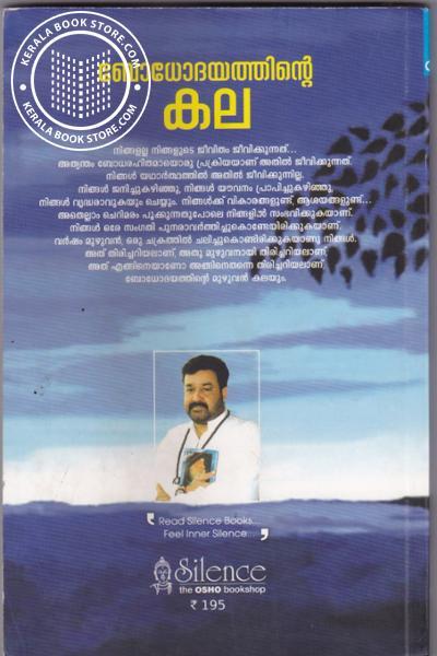 back image of Bhodhodayathinte Kala