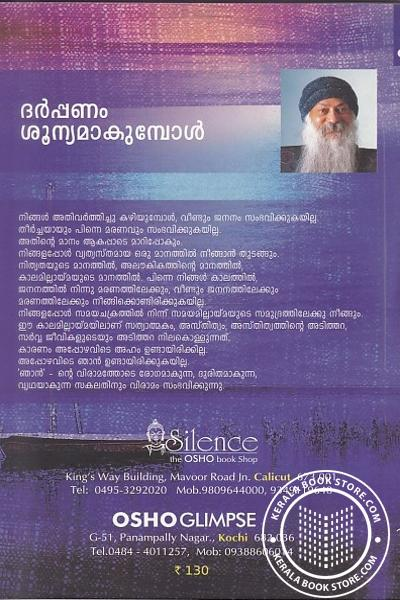 back image of ദര്പ്പണശൂന്യമാകുമ്പോള് - കൈവല്യോപനിഷത്ത്