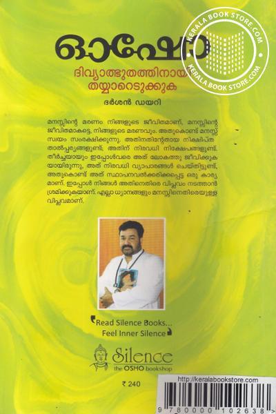 back image of Divyathbhuthathinayi Thayyaredukkuka