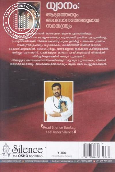 back image of Dyanam Adyathethum Avasanathethummaya Swathatryan