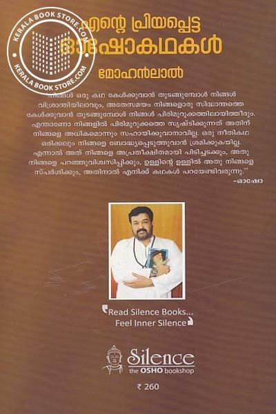 back image of എന്റെ പ്രിയപ്പെട്ട ഓഷോ കഥകള് മോഹന്ലാല്