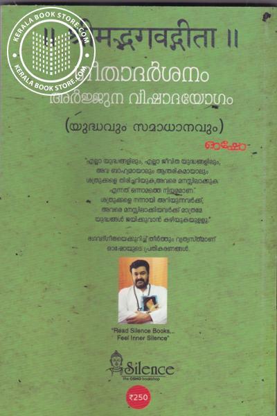 back image of ഗീതാദര്ശനം അര്ജ്ജുന വിഷാദയോഗം