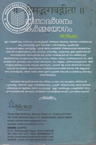 back image of ഗീതാദര്ശനം കര്മ്മയോഗം