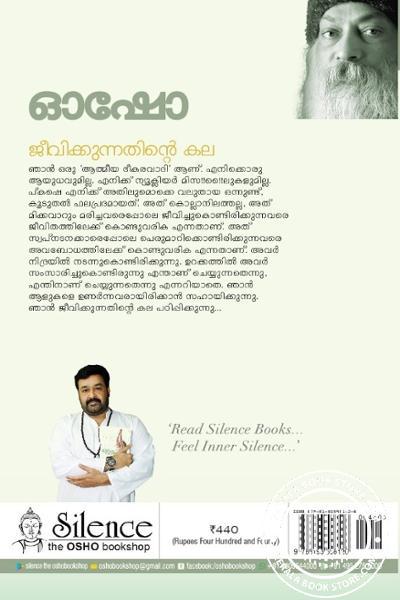 back image of Jeevikkunnathinte Kala