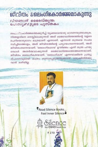 back image of Jeevitham Laaingigorjamakunnu