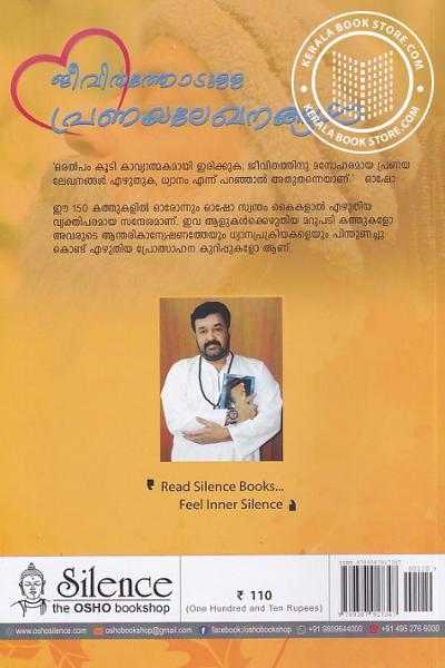 back image of ജീവിതത്തോടുള്ള പ്രണയ ലേഖനങ്ങള്