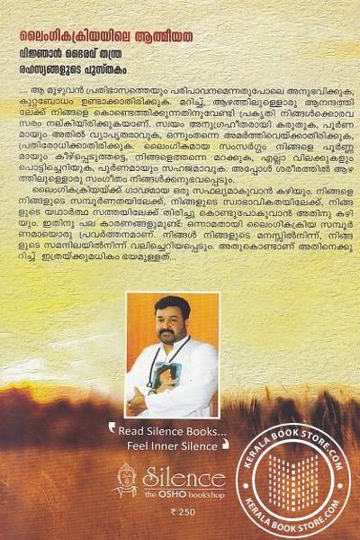 back image of Laaingeeka Kriyayile Aathmeeyatha