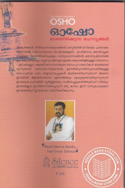 back image of മറഞ്ഞിരിക്കുന്ന രഹസ്യങ്ങള്