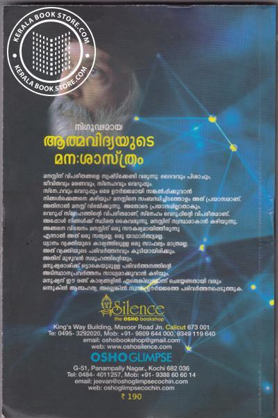 back image of നിഗൂഢമായ ആത്മവിദ്യയുടെ മനഃശാസ്ത്രം