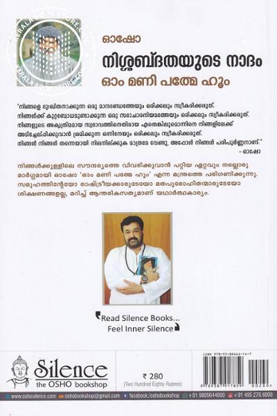 back image of Nishabdathayude Nadam