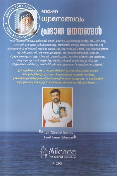back image of Osho Dhyanolsavam-Prabhatha Manannangal