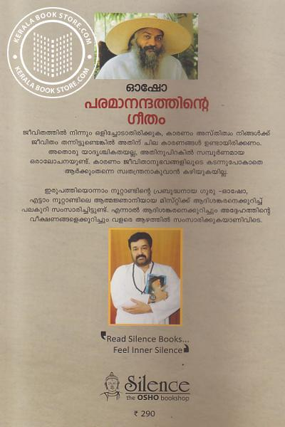 back image of Paramanandathinte Geetham
