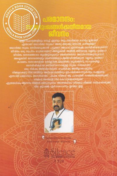 back image of Paramanandham Sukhadukhagalkatheethamaya Jeevanam