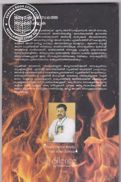back image of സോഷ്യലിസത്തെ സൂക്ഷിക്കുക