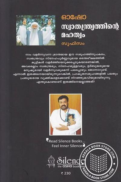 back image of Swathanthryathinte Mahathwam