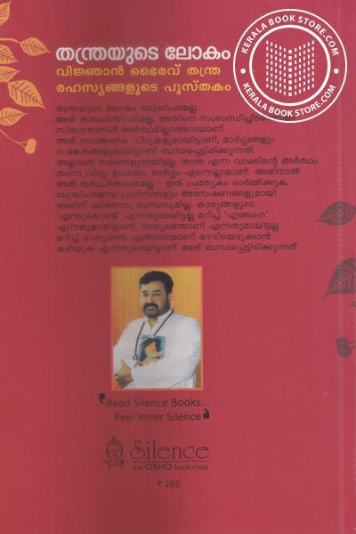 back image of Thanthrayude Lokam