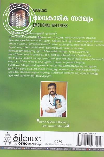 back image of Vaikarika Soukhyam