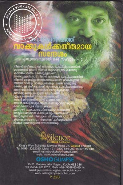 back image of വാക്കുകള്ക്കതീതമായ സന്ദേശം