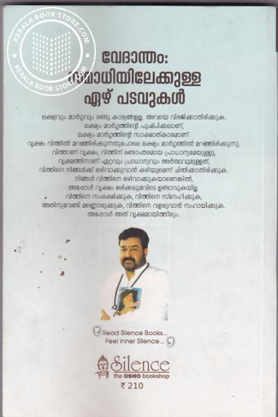 back image of Vedantham Samadhiyilekkulla Ezhu Padavukal