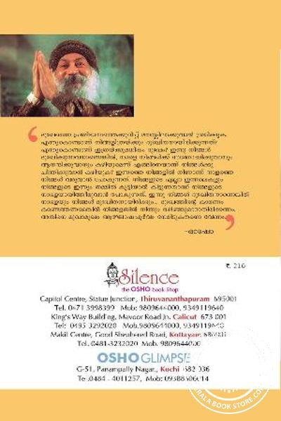 back image of Yogayude Rasa Vidhiya