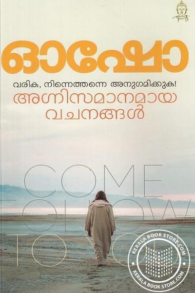 Cover Image of Book അഗ്നിസമാനമായ വചനങ്ങള്
