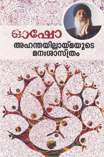 Cover Image of Book അഹന്തയില്ലായ്മയുടെ മനശാസ്ത്രം